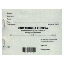 образец квитанционной книжки встречного караула что если